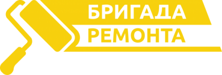 Бригада Ремонта