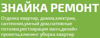 Знайка Ремонт