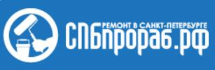 СПБпрораб