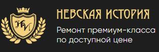 Невская История