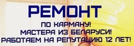 СПб-Ремонт