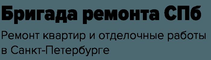 Бригада Ремонта СПб